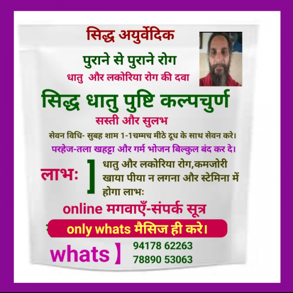 Ayurvedic medicine for men,women problem