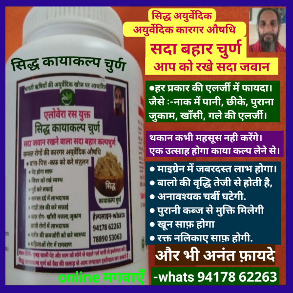 ayurvedic energy medicine