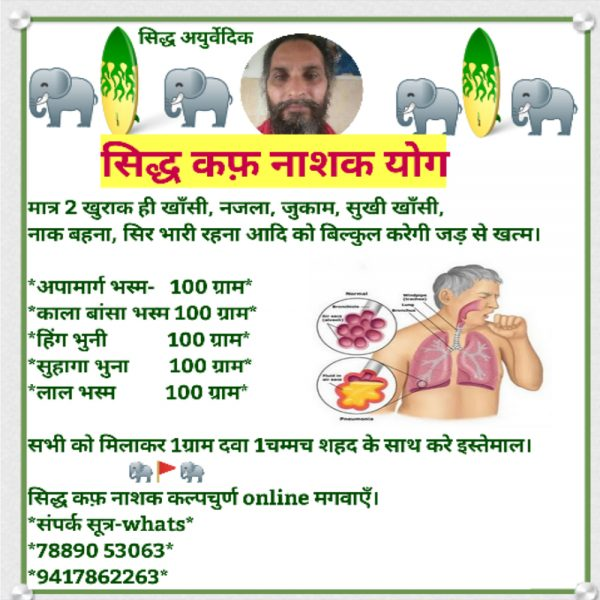 ayurvedic medicine for cough