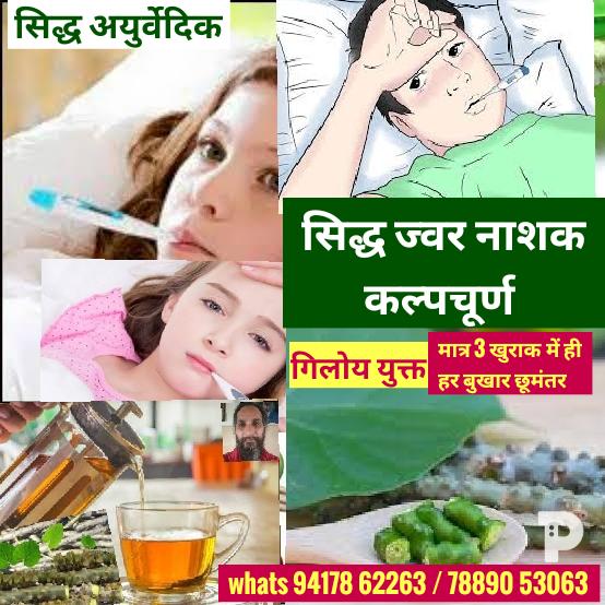सिद्ध ज्वर नाशक कल्पचूर्ण- कोरोना, डेंगू, टाइफाइड, wbc और हर इंफेक्शन में कारगर