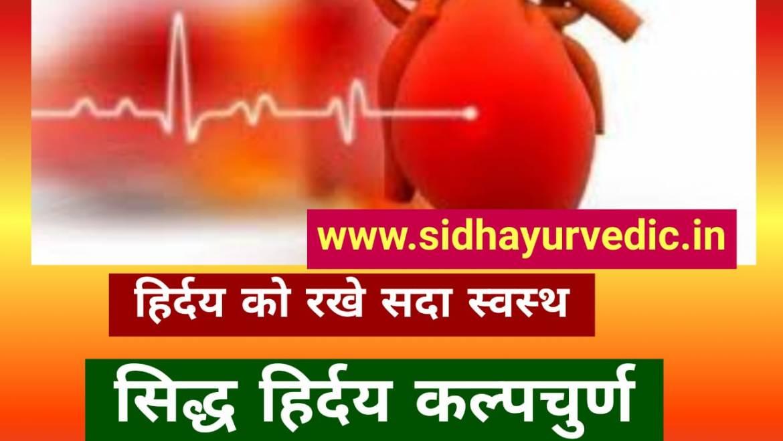 सिद्ध ह्रदय कल्पचुर्ण-ह्रदय रोग और बढ़े कालेस्ट्राल की दवा