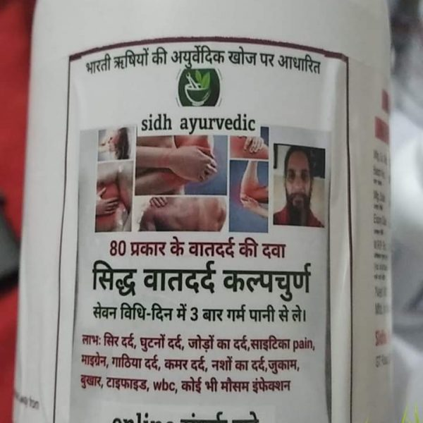 Ayurvedic pain medicine